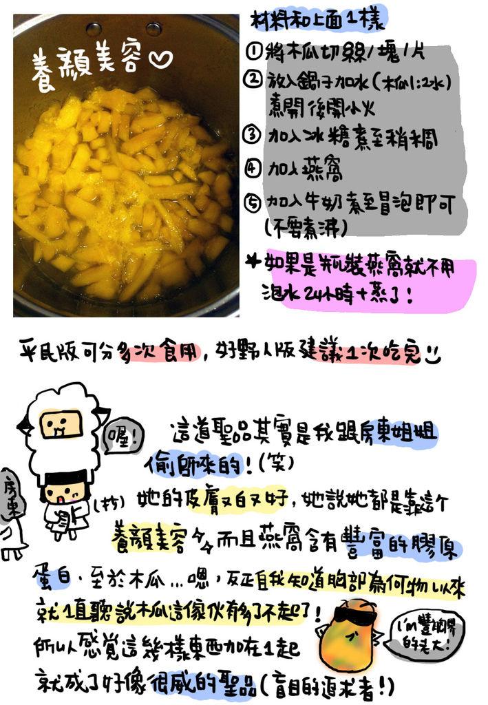 木瓜燉奶2