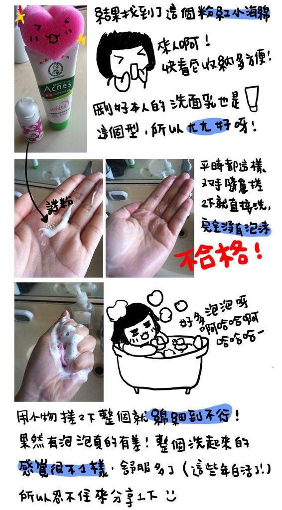 洗臉小物2