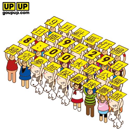 upup(2)
