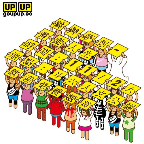 upup(8)