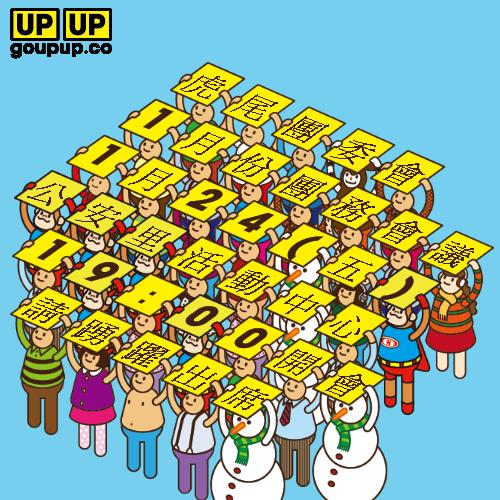 upup(7)