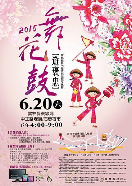 2015年褒忠花鼓文化節~舞花鼓遊褒忠