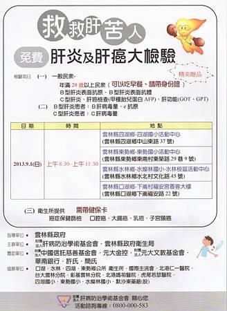 肝炎肝癌篩檢
