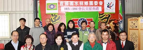 103-04-20-水林團委會封面照片(1)