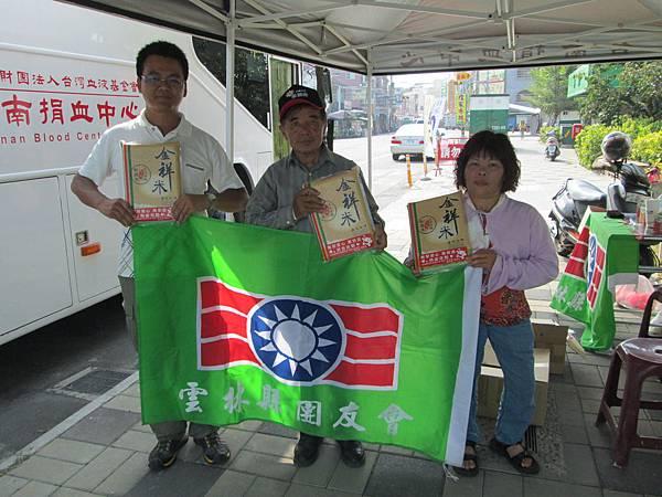 103-09-27-水林捐血(06).JPG