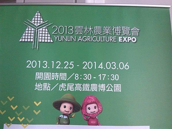 102.12.25農業博覽會