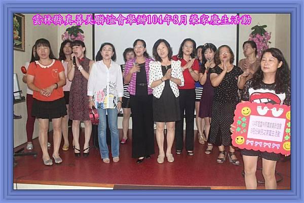 雲林縣真善美聯誼會舉辦104年8月榮民之家慶生活動