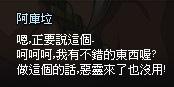 mabinogi_2013_09_29_022.jpg