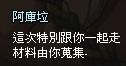 mabinogi_2013_09_29_051.jpg