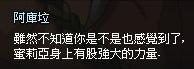 mabinogi_2013_09_29_213.jpg