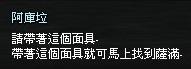 mabinogi_2013_09_29_220.jpg