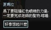 mabinogi_2013_09_30_094.jpg
