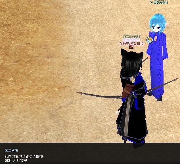 mabinogi_2013_09_30_114.jpg