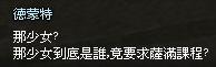 mabinogi_2013_09_30_242.jpg