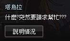 mabinogi_2013_09_30_409.jpg