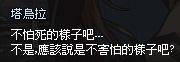 mabinogi_2013_09_30_550.jpg