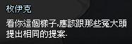 mabinogi_2013_09_30_564.jpg