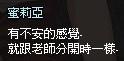 mabinogi_2013_09_30_699.jpg