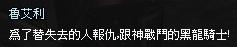 mabinogi_2013_09_30_755.jpg