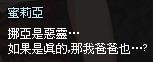 mabinogi_2013_09_30_874.jpg