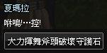 mabinogi_2013_09_30_942.jpg