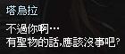 mabinogi_2013_09_30_1036.jpg
