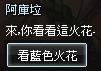 mabinogi_2013_09_30_1462.jpg