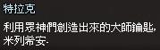 mabinogi_2013_09_30_1605.jpg