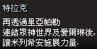 mabinogi_2013_09_30_1607.jpg