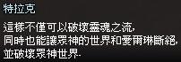 mabinogi_2013_09_30_1608.jpg
