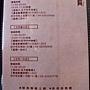 艾克先生menu-9