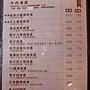 艾克先生menu-1