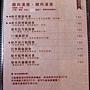 艾克先生menu-2