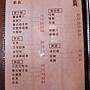 艾克先生menu-8