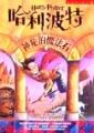 哈利波特:神秘的魔法石.jpg