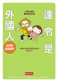 達令是外國人with BABY.jpg