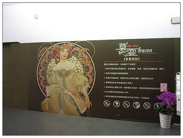 慕夏特展05.JPG