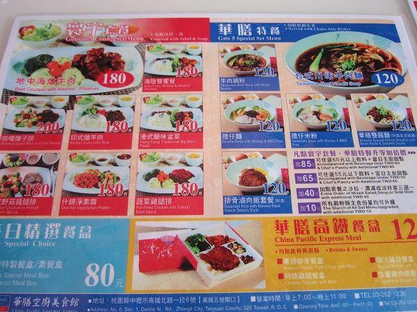 華膳空廚02.JPG