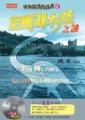 成寒英語有聲書3:尼斯湖水怪之謎.jpg