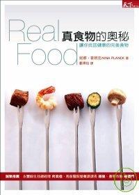 真食物的奧秘:讓你找回健康的完美食物.jpg