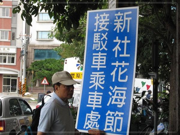 100-11-19新社花海01.JPG