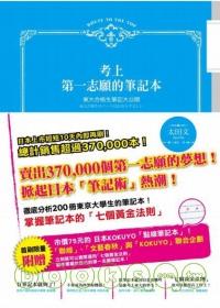 考上第一志願的筆記本:東大合格生筆記大公開.jpg