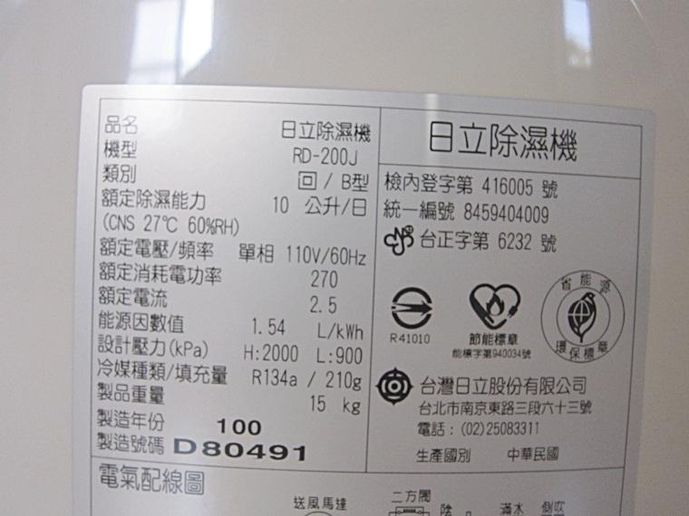 日立除濕機08.JPG