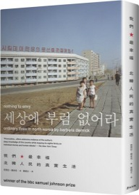 我們最幸福:北韓人民的真實生活.jpg