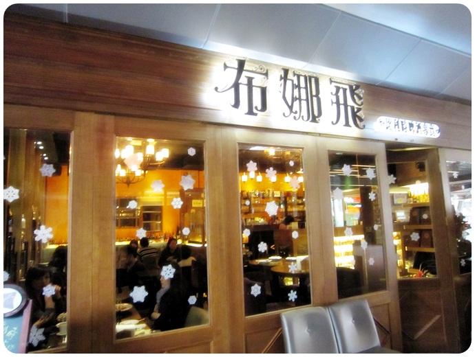 布娜飛比利時啤酒餐廳08.JPG