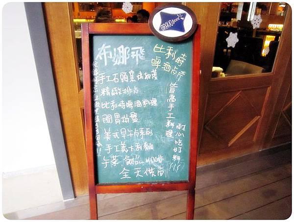布娜飛比利時啤酒餐廳09.JPG