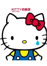 KITTY的眼淚.jpg