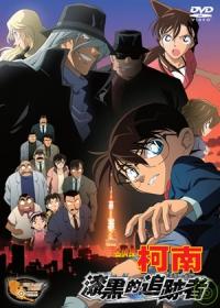 名偵探柯南 劇場版 漆黑的追跡者 DVD.jpg