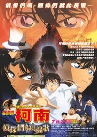 柯南電影版-偵探們的鎮魂歌 DVD.jpg