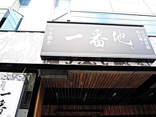 一番地壽喜燒01.JPG